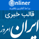 تم ورپرس خبری ایران امروز