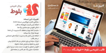 قالب خبری وردپرس بلوط + فروشگاه | دمو آنلاین با دانلود مستقیم