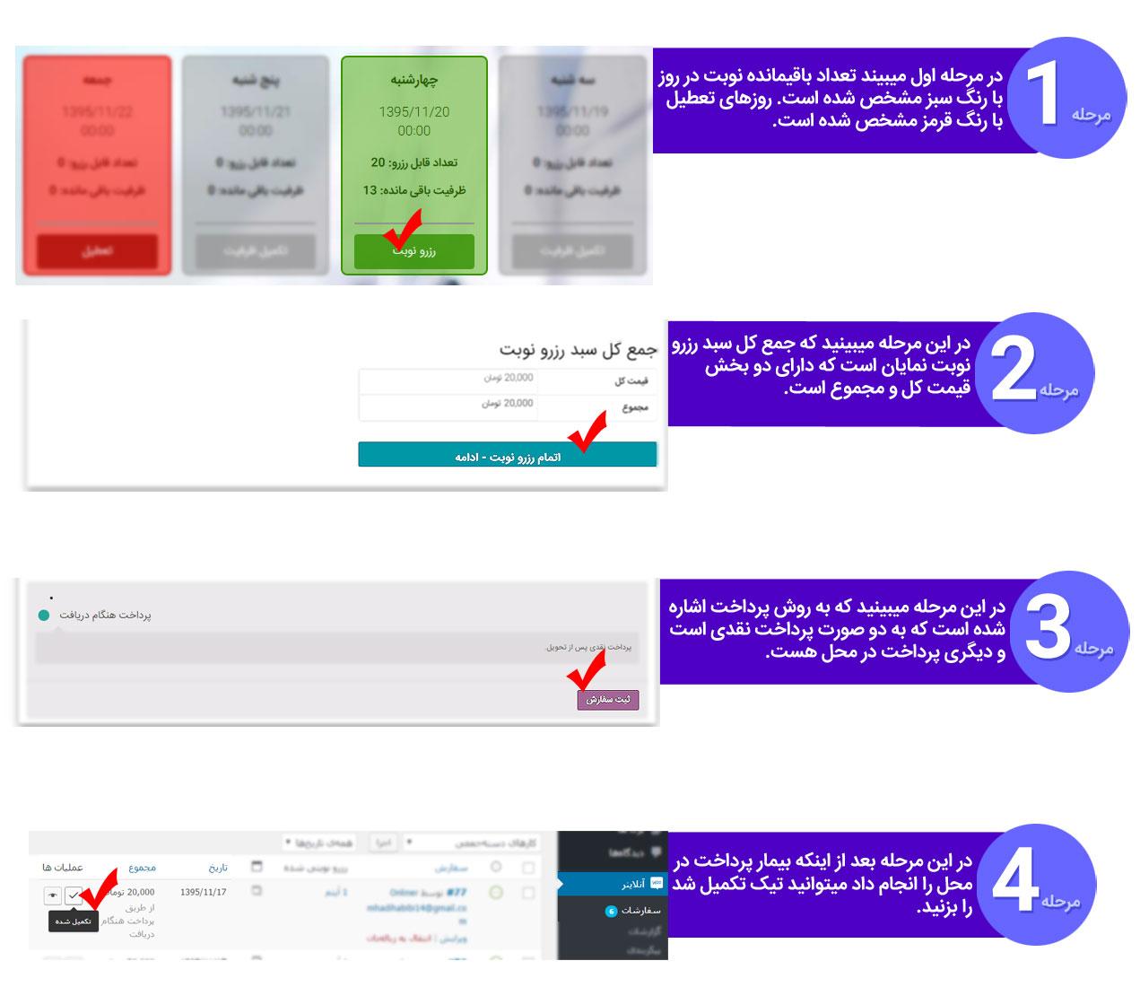 قالب وردپرس دکتر آنلاین,قالب وردپرس,طراحی سایت پزشک,طراحی سایت دکتر,