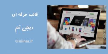 قالب فروشگاهی وردپرس دیجی تم | دمو آنلاین با دانلود مستقیم