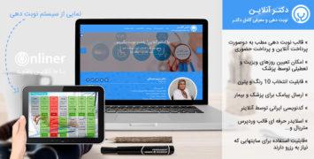 قالب نوبت دهی مطب دکتر آنلاین | دمو آنلاین با دانلود مستقیم