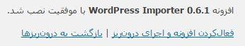 Import wordperss,آموزش انتقال اطلاعات وردپرس,آموزش درون ریزی,آموزش برون بری,انتقال اطلاعات وردپرس