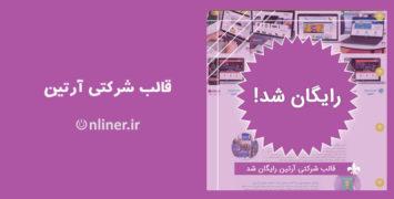 قالب شرکتی آرتین | دمو آنلاین با دانلود مستقیم