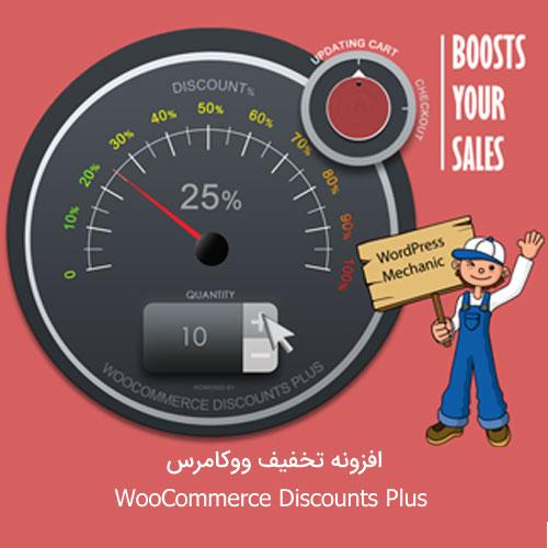 افزونه , افزونه تخفیف WooCommerce Discounts Plus ,افزونه تخفیف ووکامرس , پلاگین تخفیف ,