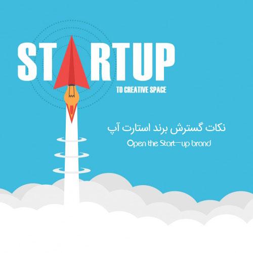 استارت آپ , کسب و کار اینترنتی , توسعه برند کسب و کار آنلاین