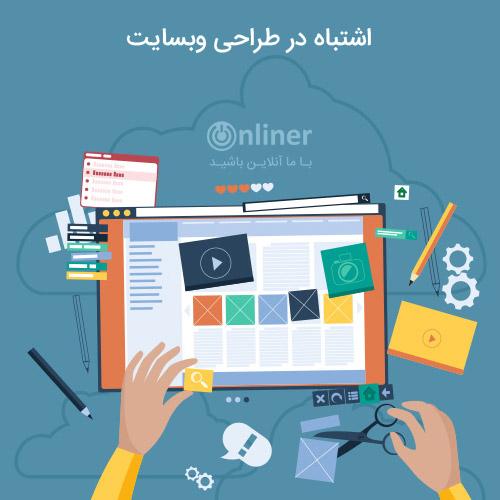 اشتباه در ساخت وبسایت , طراحی اشتباه وبسایت , نکاتی برای طراحان وبسایت , اشتباهات طراحان وبسایت , اشتباهات طراحی وبسایت