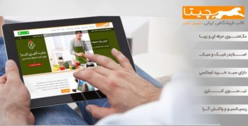 قالب فروشگاهی حرفه ای چیتا | دمو آنلاین با دانلود مستقیم