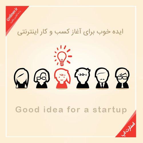 استارت اپ ، کسب و کار اینترنتی , شروع استارت اپ , ایده برای کسب وکار اینترنتی