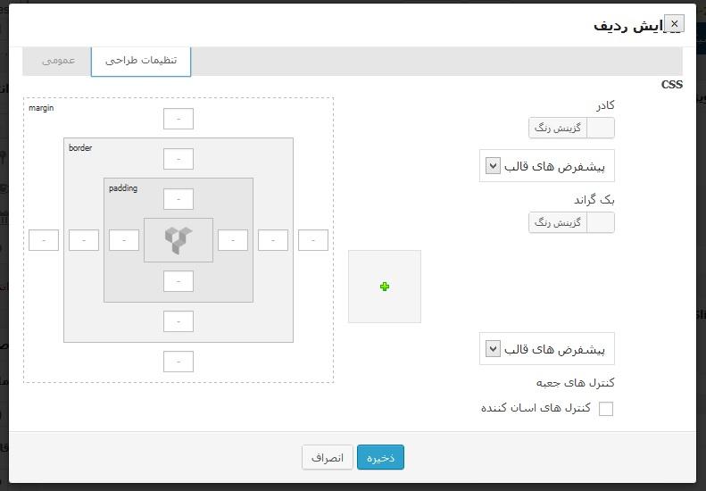 استفاده از افزونه صفحه ساز گرافیکی | صفحه ساز گرافیکی | صفحه ساز وردپرس | افزونه صفحه ساز وردپرس | افزونه صفحه ساز |