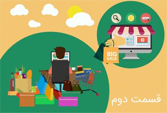 کسب و کار اینترنتی | فروشگاه اینترنتی | فروشگاه آنلاین | فروش اینترنتی | خرید اینترنتی | فروش اینترنتی |