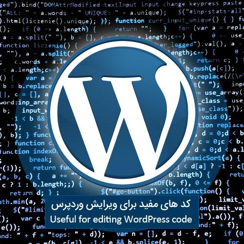 کد های مفید برای ویرایش وردپرس , سفارشی سازی وردپرس , کد وردپرس , وردپرس
