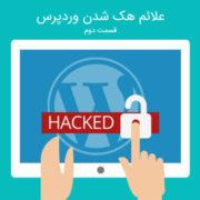 هک شدن وردپرس , هک وردپرس , هک وبسایت های وردپرسی , علائم هک شدن وردپرس