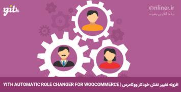 افزونه تغییر نقش خودکار ووکامرس | دمو آنلاین با دانلود مستقیم