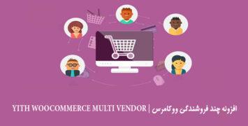 افزونه چند فروشندگی ووکامرس | دمو آنلاین با دانلود مستقیم