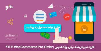افزونه پیش سفارش ووکامرس | YITH WooCommerce Pre-Order