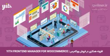 افزونه همکاری در فروش ووکامرس | دمو آنلاین با دانلود مستقیم