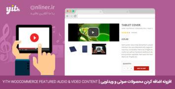 افزونهی اضافه کردن محصولات صوتی و ویدئویی | FEATURED AUDIO & VIDEO CONTENT