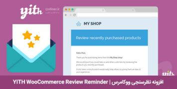 افزونهی نظر سنجی مشتریان ووکامرس | دمو آنلاین با دانلود مستقیم
