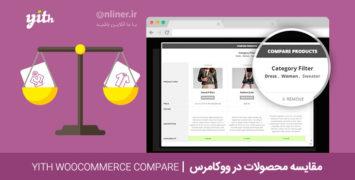 افزونه ی مقایسه محصولات در ووکامرس | دمو آنلاین با دانلود مستقیم