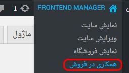 """افزونه همکاری در فروش ووکامرس , """"Frontend Manager"""" page , افزونه ووکامرس"""