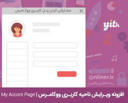 سفارشی سازی صفحه حساب کاربری