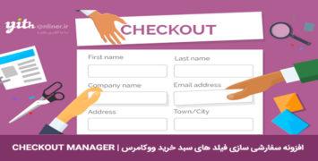 افزونه سفارشی سازی فیلد های سبد خرید ووکامرس | دمو آنلاین با دانلود مستقیم