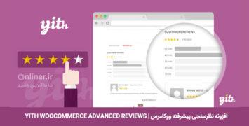 افزونه ی نظرسنجی پیشرفته در ووکامرس | YITH WooCommerce ADVANCED REVIEWS