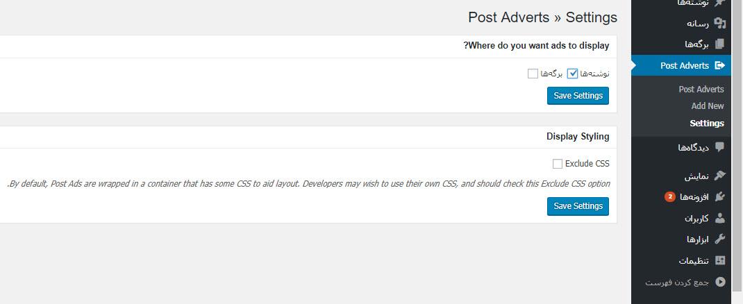 درج امضاء برای نوشته های وردپرس | اضافه کردن امضآء و تبلیغات در وردپرس |