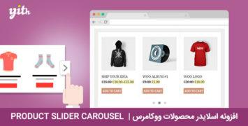 افزونه اسلایدر محصولات ووکامرس | دمو آنلاین با دانلود مستقیم