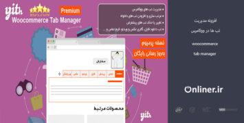 افزونه مدیریت تب ها در ووکامرس | دمو آنلاین با دانلود مستقیم