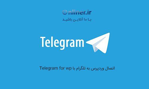 اتصال وردپرس به تلگرام با Telegram for WP | نحوه اتصال وردپرس به تلگرام | وردپرس