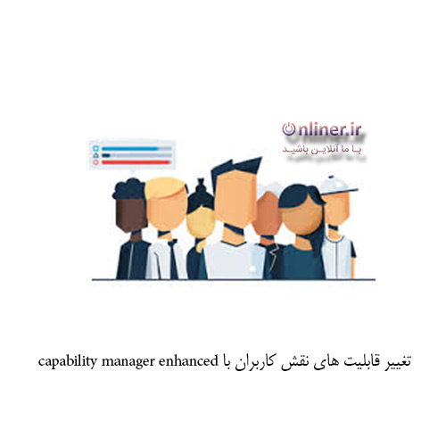 تغییر قابلیت های نقش کاربران | نقش کاربران در وردپرس | capability manager enhanced