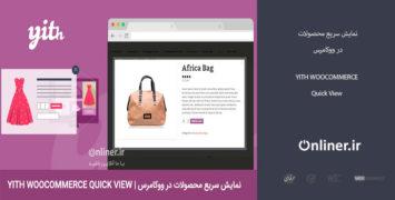 افزونهی نمایش سریع محصولات در ووکامرس | YITH WooCommerce Quick View