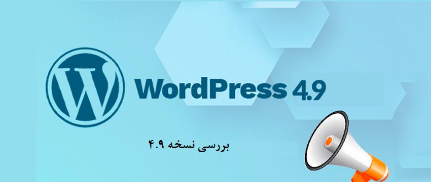 نسخه 4.9 وردپرس