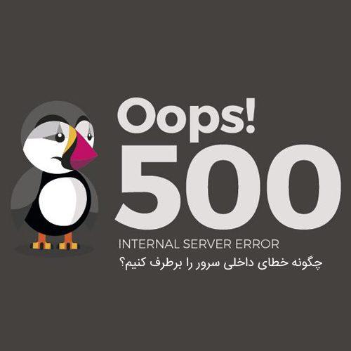 خطای داخلی سرور | ارور 500 | internal server error | htaccess | خطای سرور |