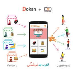 افزونه چند فروشندگی Dokan Pro | دکان | افزونه دکان | افزونه چند فروشندگی |