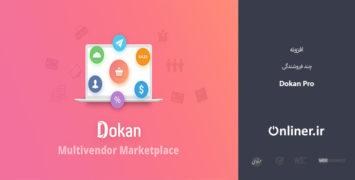 افزونه چند فروشندگی دکان Dokan Pro نسخه 2.9.3