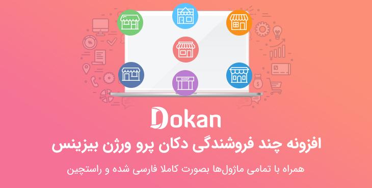 افزونه دکان پرو ورژن بیزینس نسخه 3.2.1 + 27 ماژول + فارسی ساز دکان نسخه 1.5