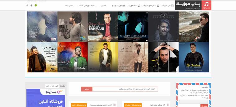 برترین سایت های ایرانی | برترین سایت های ساخته شده توسط وردپرس | وردپرس ایران