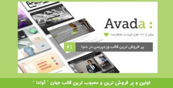 قالب آوادا Avada | قالب چند منظوره | دمو آنلاین با دانلود مستقیم