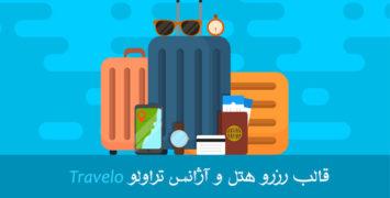 قالب رزرو هتل و آژانس تراولو travelo | دمو آنلاین با دانلود مستقیم