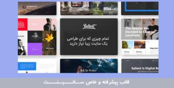 قالب سالینت salient | دمو آنلاین با دانلود مستقیم