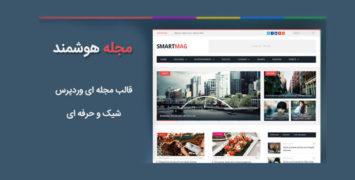 قالب اسمارت مگ SmartMag | دمو آنلاین با دانلود مستقیم