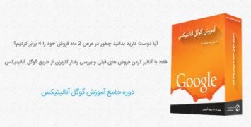 دوره جامع آموزش گوگل آنالیتیکس | دمو آنلاین با دانلود مستقیم