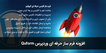 افزونه فرم ساز فارسی Quform
