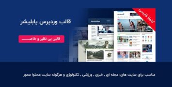 پوسته وردپرس پابلیشر Publisher | دمو آنلاین با دانلود مستقیم