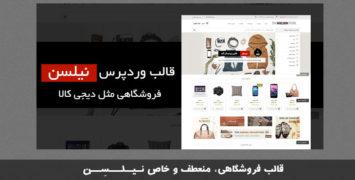 قالب فروشگاهی نیلسن Nielsen | دمو آنلاین با دانلود مستقیم