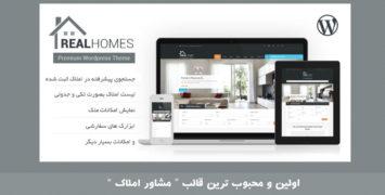 قالب مشاور املاک وردپرس Real Homes | دمو آنلاین با دانلود مستقیم