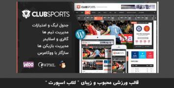 تم وردپرس ورزشی Club Sports | دمو آنلاین با دانلود مستقیم