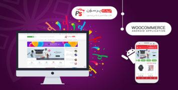 پکیج کامل راه اندازی فروشگاه و اپ پرسون | دمو آنلاین با دانلود مستقیم
